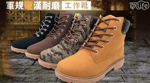 軍規/耐磨/工作靴/軍靴/中筒靴