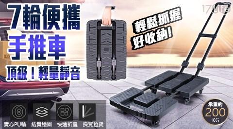 大強悍輕量靜音便攜手推車/大強悍/輕量/靜音/便攜/手推車/手推/摺疊