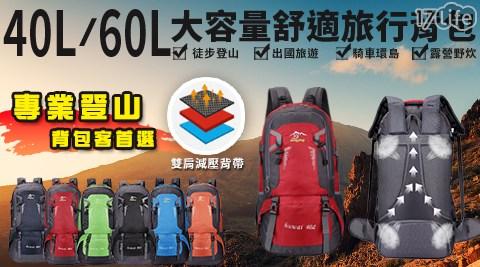 40L/大容量/旅行/背包/旅行包/後背包