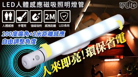 環保省電感應磁吸照明燈管