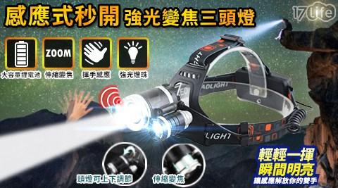 T6感應式強光伸縮變焦三頭燈/三頭燈/變焦頭燈/強光頭燈/頭燈