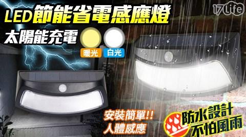 LED節能省電防水人體感應燈/感應燈/人體感應燈/LED