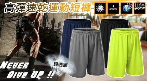 運動褲/速乾褲/大尺碼/短褲