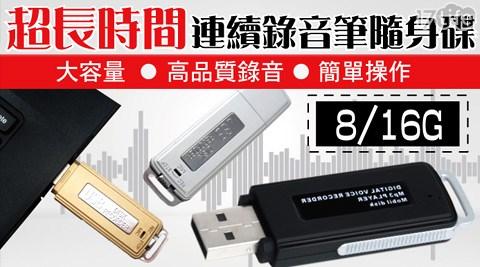 只要439元起(含運)即可購得原價最高2139元新款萬用連續錄音筆隨身碟系列1入/2入/4入:(A)8G/(B)16G;顏色:金/黑/銀。