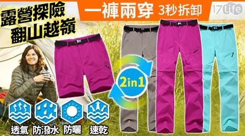 衝鋒褲/工作褲/兩用褲/雨衣/雨褲