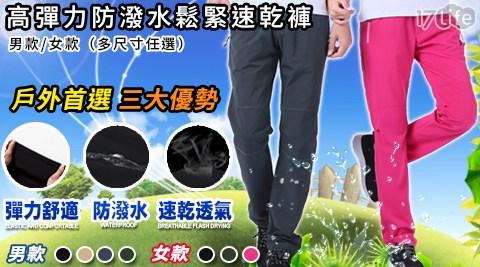機能褲/速乾褲/休閒褲/登山褲/褲/彈力褲