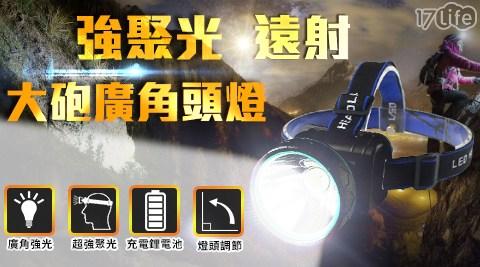 強聚光遠射廣角頭燈