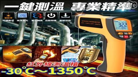 1350℃高精度紅外線快速測溫槍/測溫槍/紅外線/速測溫