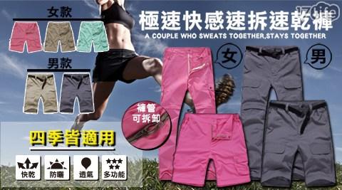防風/防水/快乾/速乾/透氣/兩用褲/衝鋒褲