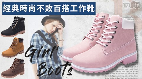 工作靴/短靴/中筒靴/靴子