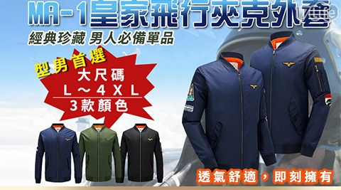 平均最低只要599元起(含運)即可享有MA1皇家飛行夾克外套平均最低只要599元起(含運)即可享有MA1皇家飛行夾克外套:1入/2入/4入/8入,多色多尺寸!