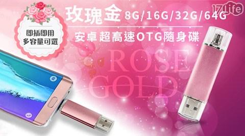 只要199元起(含運)即可購得原價最高10360元玫瑰金安卓OTG超高速隨身碟系列1入/2入/4入:(A)8G/(B)16G/(C)32G/(D)64G。