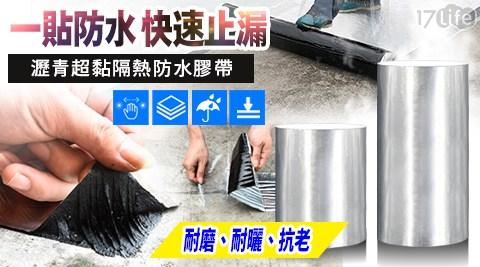 防水膠帶/膠帶/瀝青/超黏/瀝青膠帶/漏水/防漏/雨季