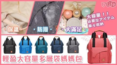 多層功能設計媽媽包/媽媽包/後背包/大容量/背包/媽咪包