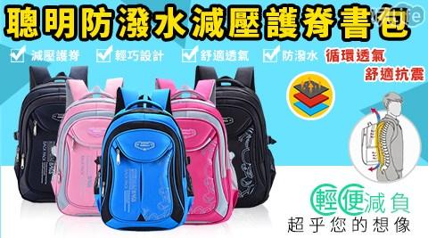 大容量兒童防潑水減壓護脊書包/護脊書包/書包
