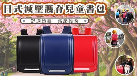 日式減壓護脊兒童書包/書包/兒童書包/日式書包/背包/學生書包