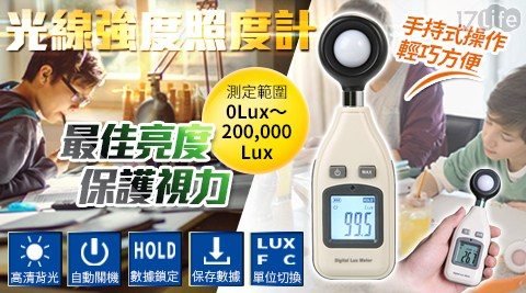 專業光線強度照度計/照度計