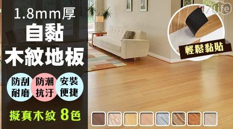 1.8mm厚自黏木紋地板