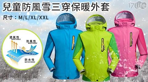 平均最低只要 1070 元起 (含運) 即可享有(A)兒童三合一保暖外套 1件/組(B)兒童三合一保暖外套 2件/組(C)兒童三合一保暖外套 4件/組(D)兒童三合一保暖外套 6件/組