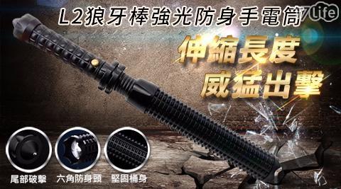 L2 狼牙棒強光防身手電筒