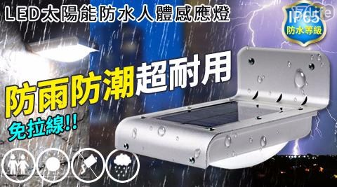 LED太陽能防水人體感應燈/感應燈/LED