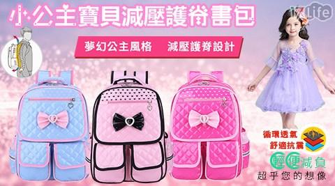 小公主/寶貝/減壓/護脊/書包/背包/雙肩包