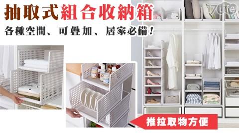 開放抽取式透氣組合收納箱(小/大)