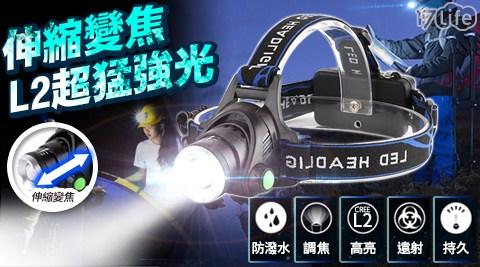 L2伸縮變焦無敵強光頭燈/頭燈