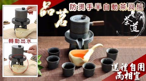 品茗石磨仿古半自動茶具組/茶具組/茶