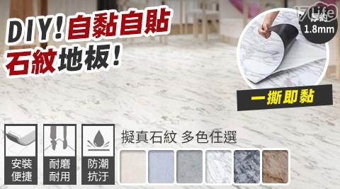 塑膠地板/自黏地板/地板/塑膠/石紋地板/1.8mm