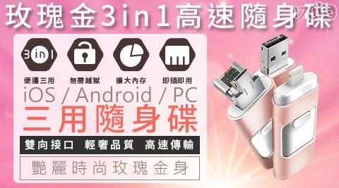 平均最低只要 899 元起 (含運) 即可享有(A)玫瑰金IOS蘋果高速三合一隨身碟-16G 1入/組(B)玫瑰金IOS蘋果高速三合一隨身碟-16G 2入/組(C)玫瑰金IOS蘋果高速三合一隨身碟-16G 4入/組(D)玫瑰金IOS蘋果高速三合一隨身碟-32G 1入/組(E)玫瑰金IOS蘋果高速三合一隨身碟-32G 2入/組(F)玫瑰金IOS蘋果高速三合一隨身碟-32G 4入/組(G)玫瑰金IOS蘋果高速三合一隨身碟-64G 1入/組(H)玫瑰金IOS蘋果高速三合一隨身碟-64G 2入/組(J)玫瑰金IOS蘋果高速三合一隨身碟-64G 4入/組
