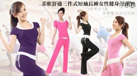 高彈力莫代爾三件式運動瑜珈套裝
