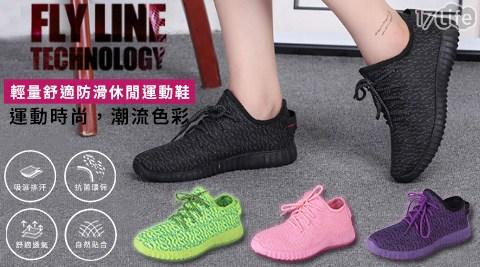 (限時特賣)輕量柔軟透氣休閒運動鞋