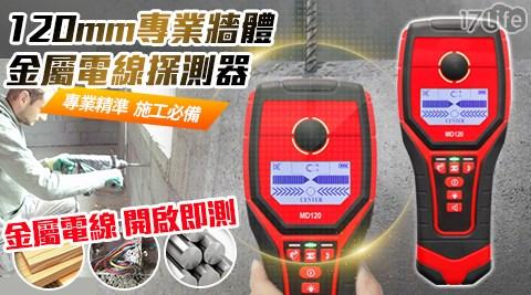專業級金屬牆體探測器/金屬探測器/探測器