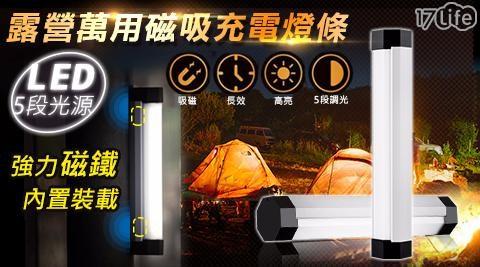 LED多用途充電燈條