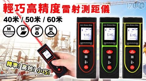 輕巧高精度雷射測距儀/測距儀/測距/雷射/高精度/房仲必備