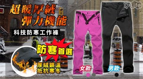 加厚/防寒/防潑水/加絨/男女/保暖/衝鋒褲/褲/長褲