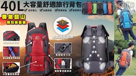 40L/大容量/旅行/背包/旅行包