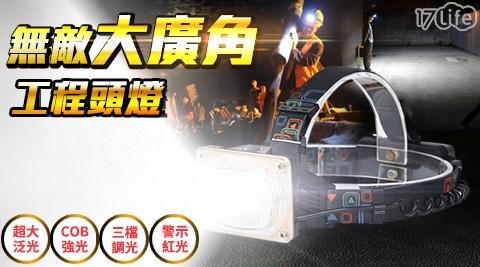 LED大廣角強光頭燈/頭燈/LED
