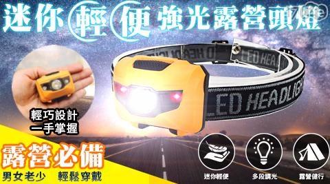 LED輕巧強光露營頭燈