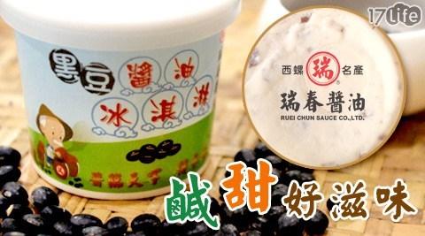 【瑞春醬油】黑豆醬油冰淇淋