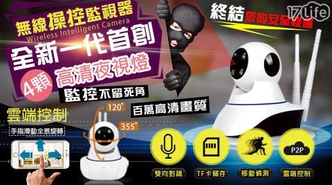 雙天線/智慧監控/攝影機/監視器/攝影/智慧