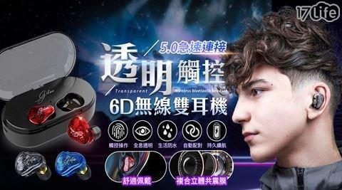 水晶藍牙耳機/藍芽耳機/無線耳機/耳機