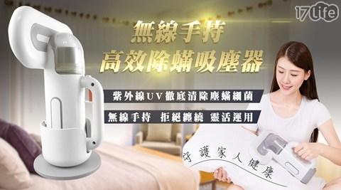 高效能無線除蹣吸塵器
