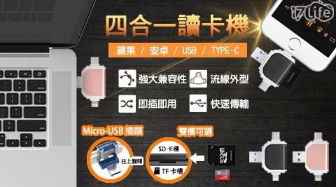 USB/讀卡機/Micro USB/Type-C/Lightning/OTG/多功能讀卡機