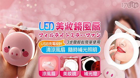 LED美妝鏡風扇/LED/美妝鏡風扇/美妝鏡/風扇/電風扇/方便/外出