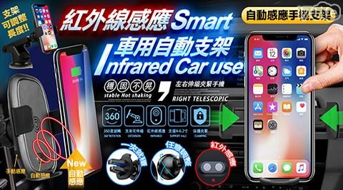 手機架/支架/感應支架/冷氣孔/出風口/全自動/車用支架/手機/車架