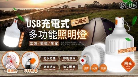 LED/燈泡/懸掛式/20W/USB/照明/緊急照明/夜釣/露營/擺攤