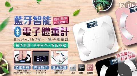 智能LCD智能秤/體重計/體重/智能秤/量體重/體脂計/智能/藍芽/藍牙體重計/藍牙體脂計/體脂肪/BMI/LCD/LCD體重/測量體重