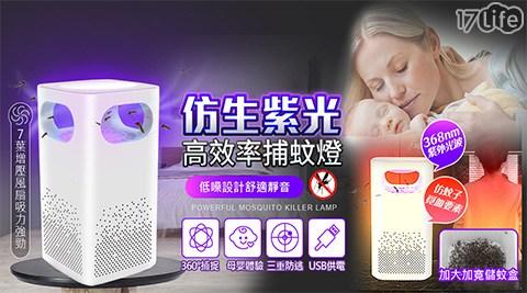 仿生紫光高效率捕蚊燈/捕蚊燈/捕蚊/紫光/USB/防蟲